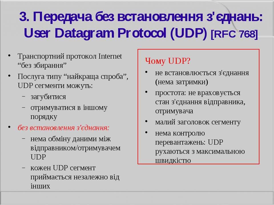 3. Передача без встановлення з'єднань: User Datagram Protocol (UDP) [RFC 768]...
