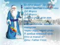 Ведуча-мама: До нас на свято завітав також і наш Дід Мороз. Дід Мороз: Добрий...