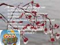 В гарну днину, в добрий час Із Різдвом вітаєм Вас ! Із Вечерею Святою, весе...