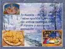 То Коляда – то дух землі, І пісня прадідів пречиста, Що хлібом пахне на столі...
