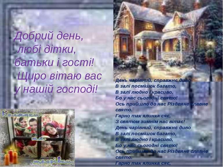 Добрий день, любі дітки, батьки і гості! Щиро вітаю вас у нашій господі! День...