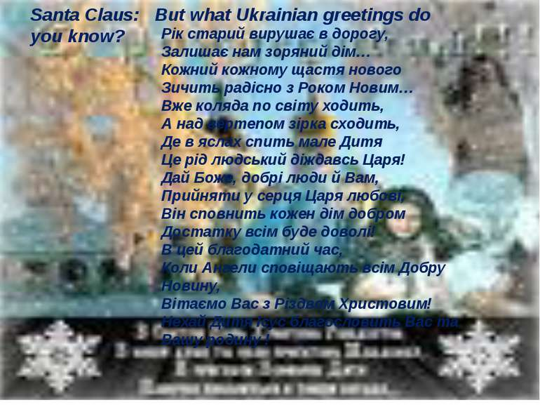 Santa Claus: But what Ukrainian greetings do you know? Рік старий вирушає в д...