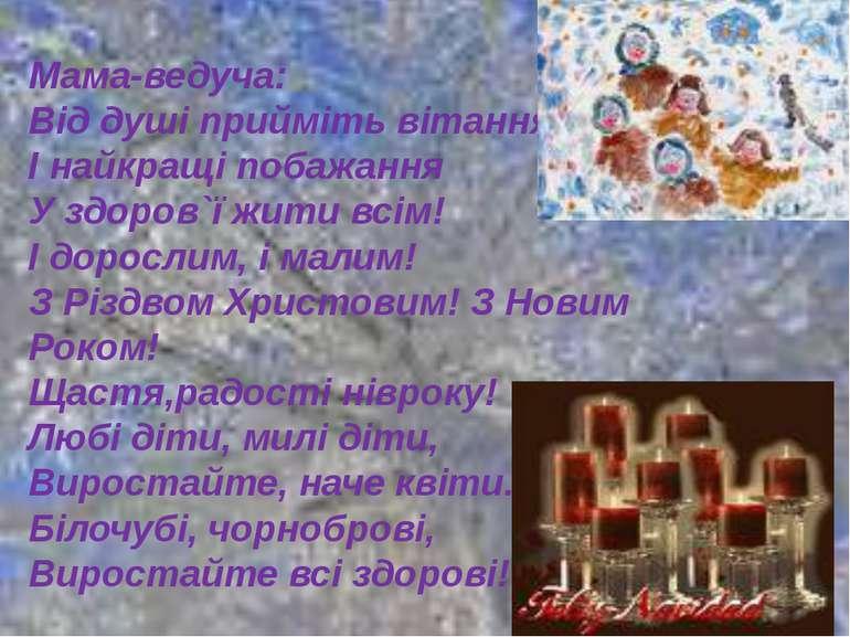 Мама-ведуча: Від душі прийміть вітання І найкращі побажання У здоров`ї жити в...