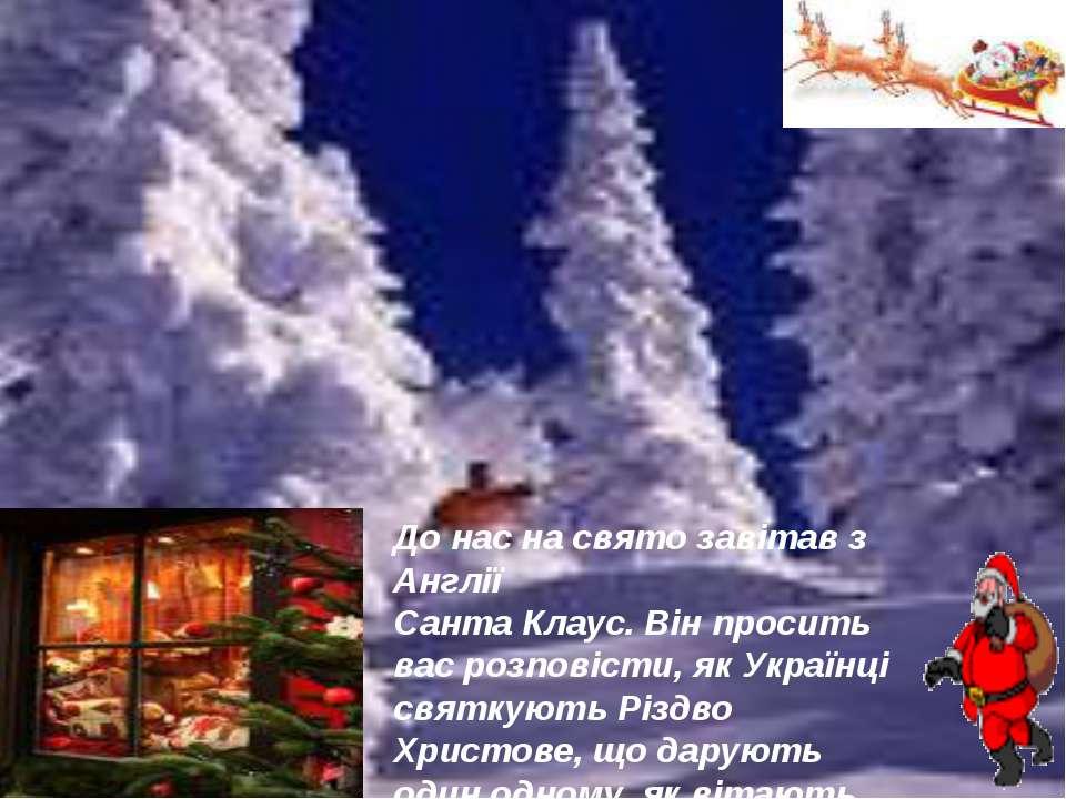 До нас на свято завітав з Англії Санта Клаус. Він просить вас розповісти, як ...