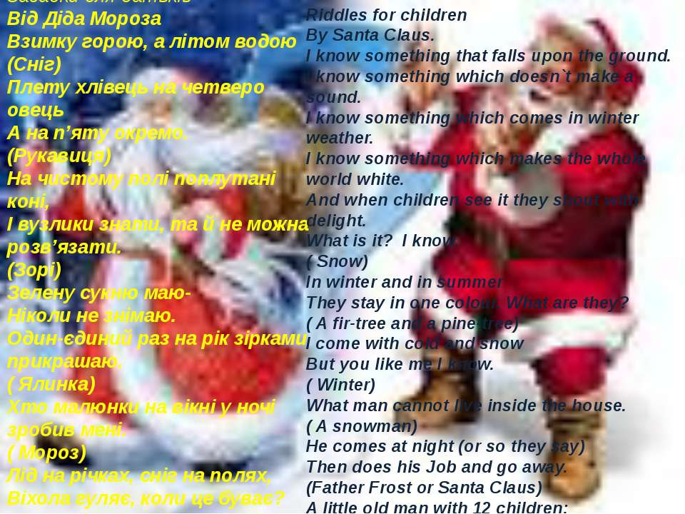 Загадки для батьків Від Діда Мороза Взимку горою, а літом водою (Сніг) Плету ...