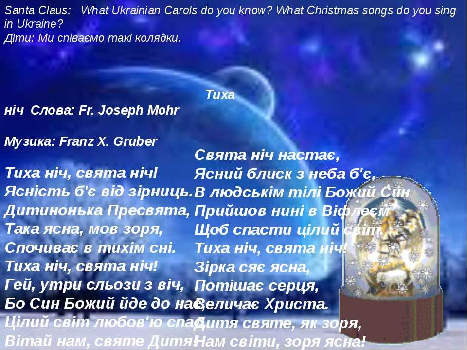 Тиха ніч Слова: Fr. Joseph Mohr Музика: Franz X. Gruber Тиха ніч, свята ніч! ...