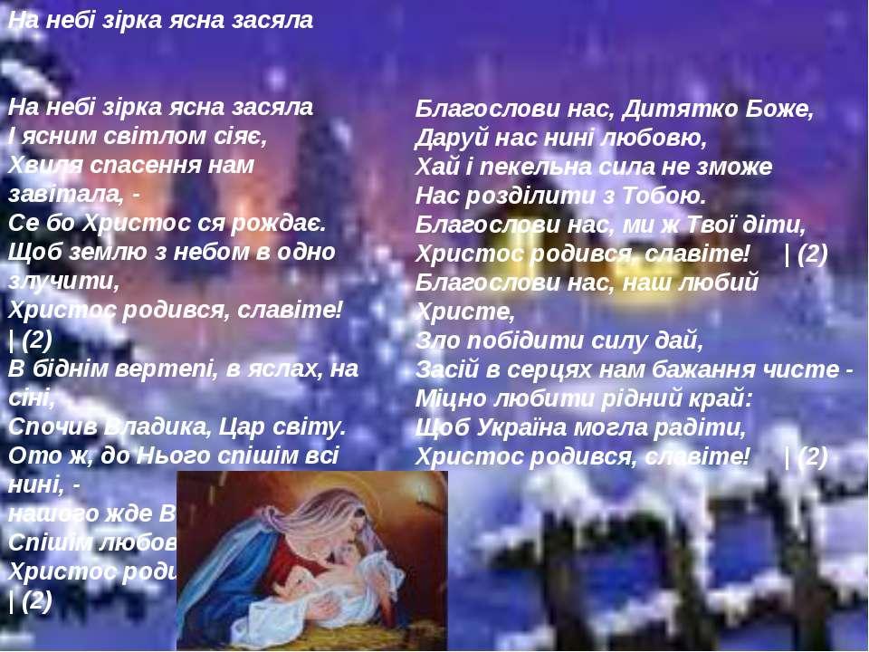 На небі зірка ясна засяла  На небі зірка ясна засяла І ясним світлом сіяє, Х...