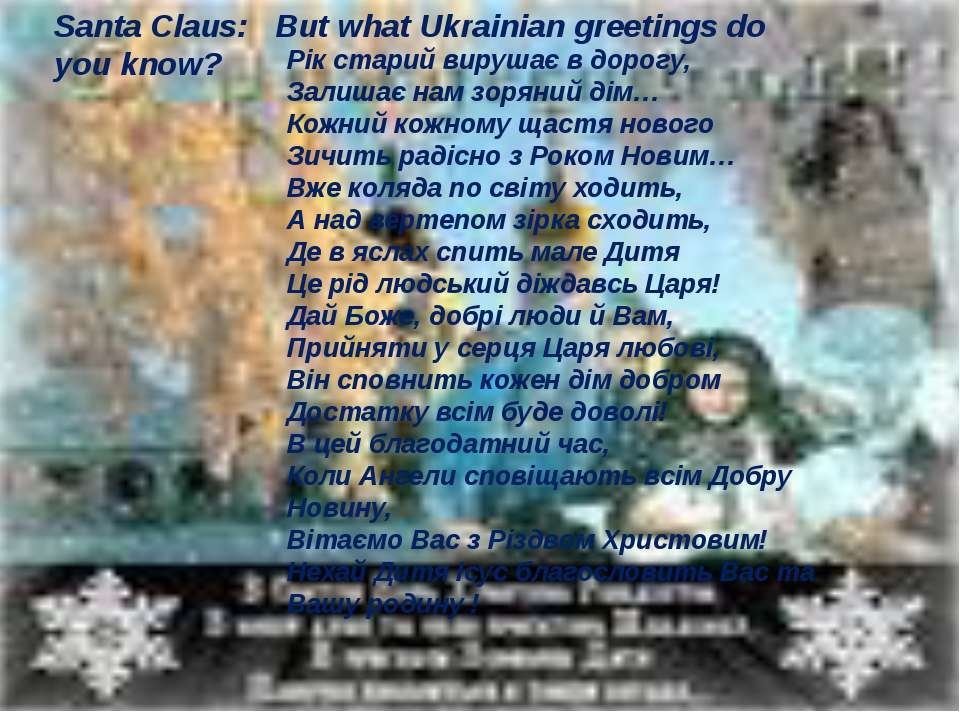 Santa Claus: But what Ukrainian greetings do you know? Рік старий вирушає в д...