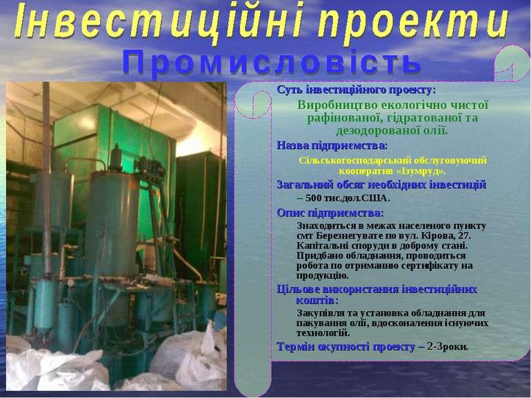 Суть інвестиційного проекту: Виробництво екологічно чистої рафінованої, гідра...