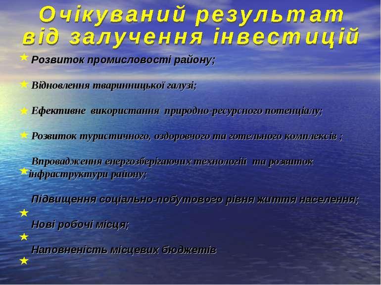 Розвиток промисловості району; Відновлення тваринницької галузі; Ефективне ви...