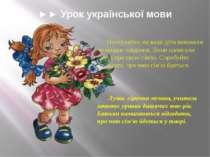►► Урок української мови Послухайте, як ваші діти виконали до машнє завдання....