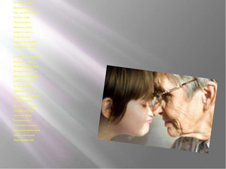 Я з бабусею своєю Дружу давно-давно. І ми,- скажу вам, - з нею В усьому заодн...