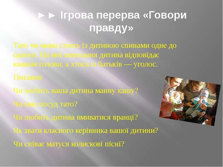 ►► Ігрова перерва «Говори правду» Тато чи мама стоять із дитиною спинами одне...