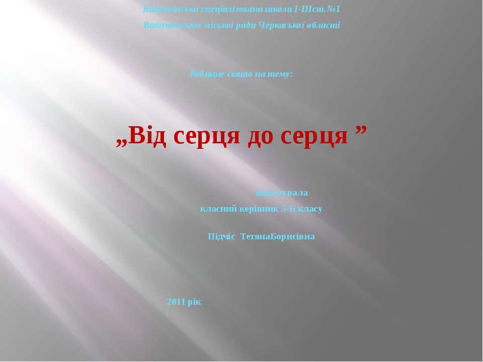 Ватутінська спеціалізована школа І-ІІІст.№1 Ватутінської міської ради Черкась...