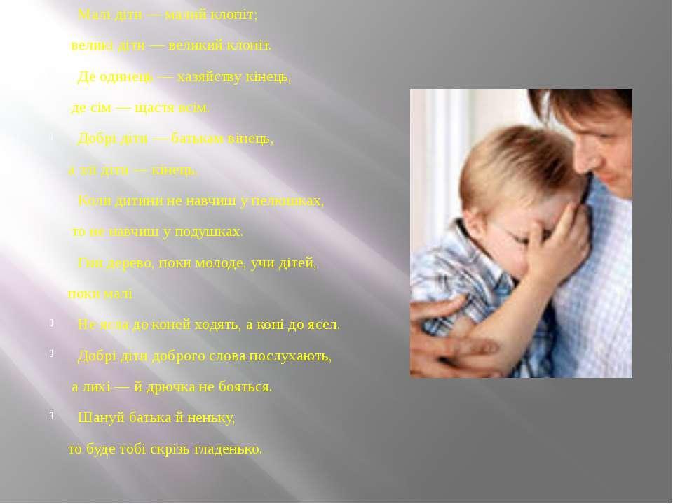 Малі діти — малий клопіт; великі діти — великий клопіт. Де одинець — хазяйств...