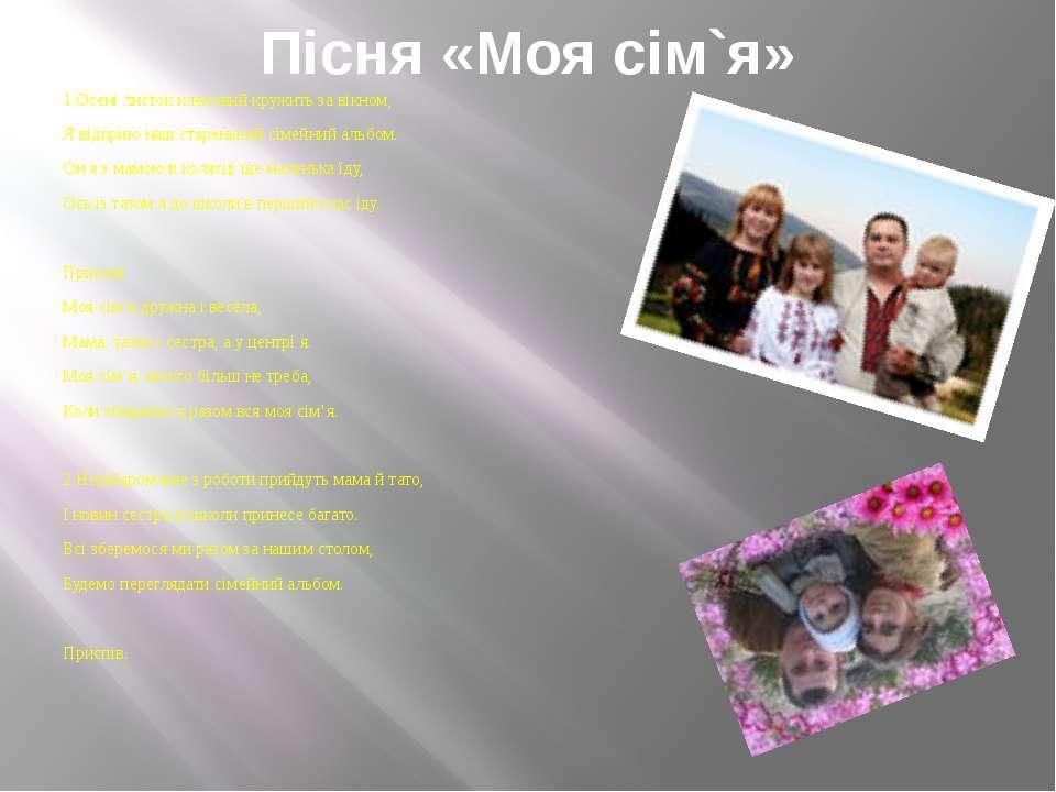 Пісня «Моя сім`я» 1.Осені листок кленовий кружить за вікном, Я відкрию наш ст...