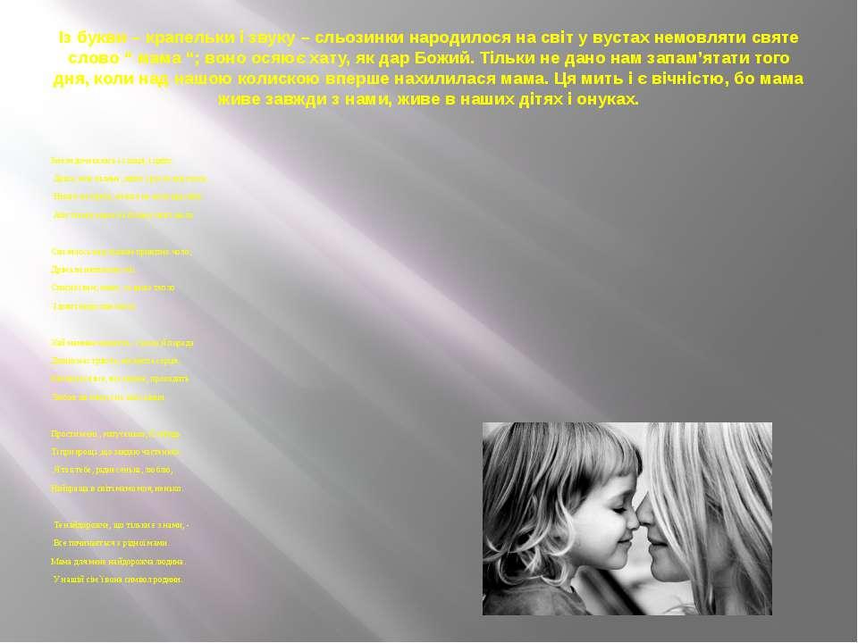 Із букви – крапельки і звуку – сльозинки народилося на світ у вустах немовлят...