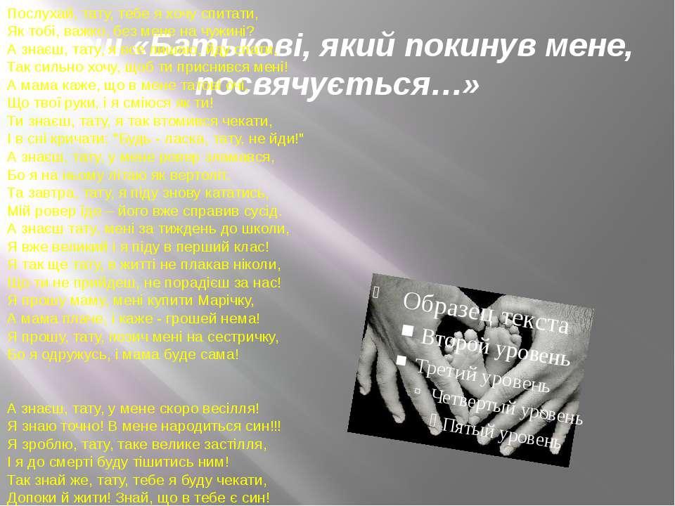 Вірш «Батькові, який покинув мене, посвячується…» Послухай, тату, тебе я хочу...