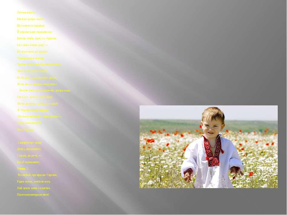 Хоч маленькі Ми вже добре знаєм, Що зовемся українці Й українських предків ма...