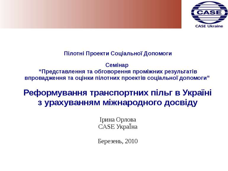 """Пілотні Проекти Соціальної Допомоги Семінар """"Представлення та обговорення про..."""
