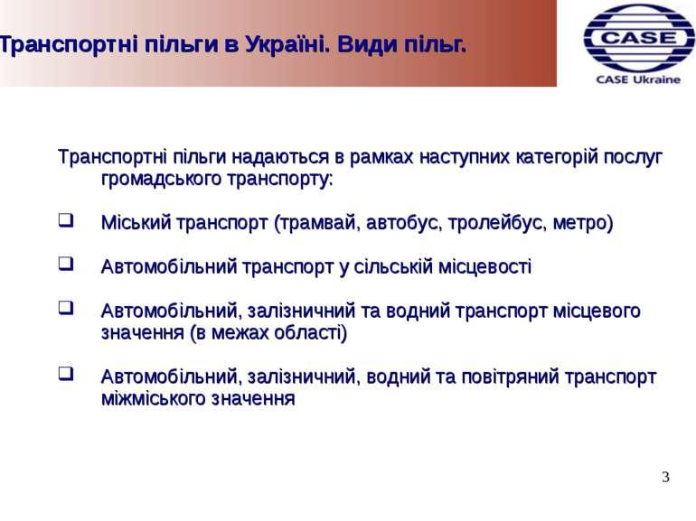 Транспортні пільги в Україні. Види пільг. Транспортні пільги надаються в рамк...