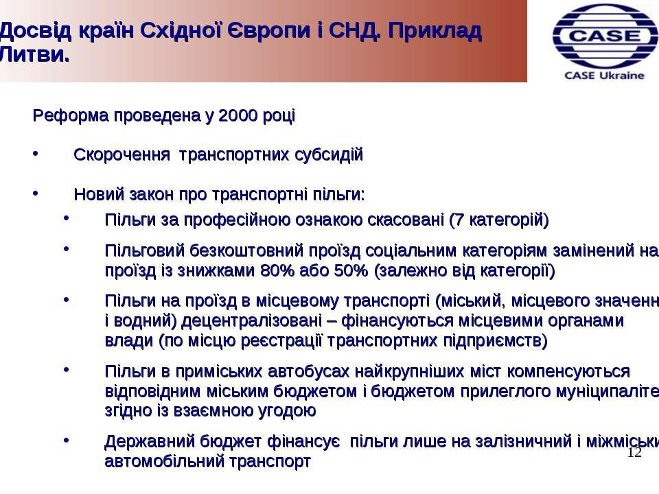 Досвід країн Східної Європи і СНД. Приклад Литви. Реформа проведена у 2000 ро...