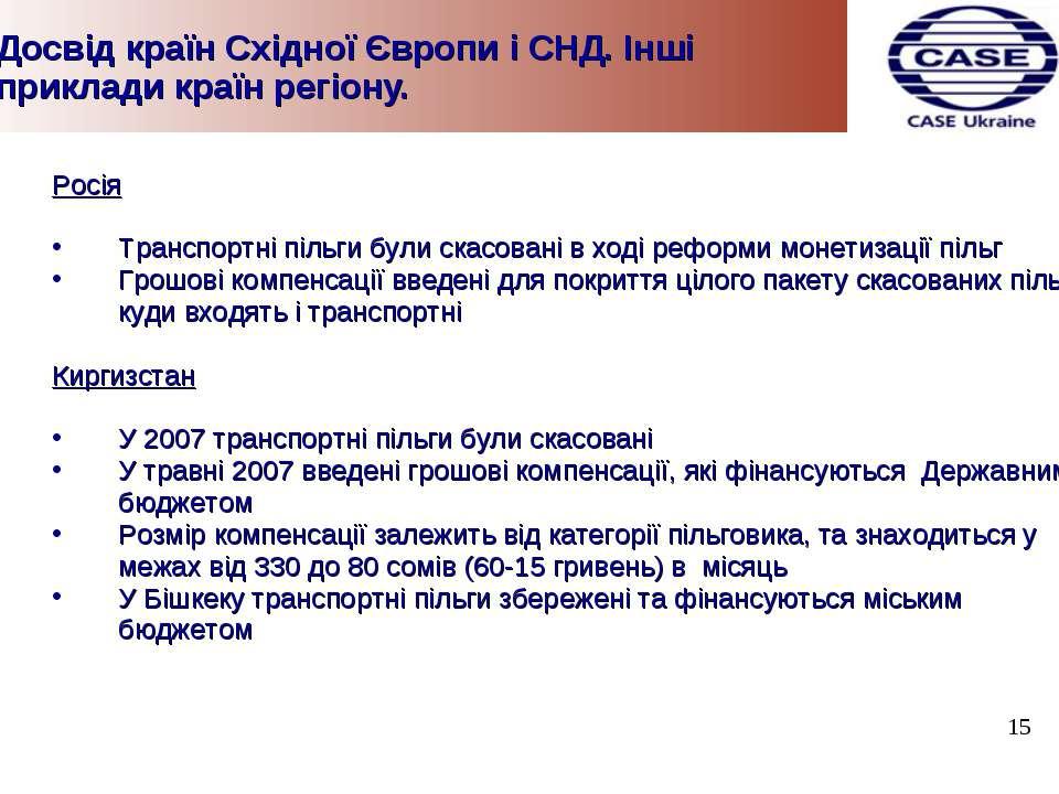 Досвід країн Східної Європи і СНД. Інші приклади країн регіону. Росія Транспо...