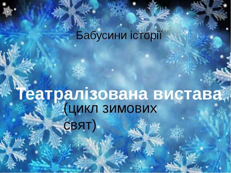 Театралізована вистава (цикл зимових свят) Бабусини історії