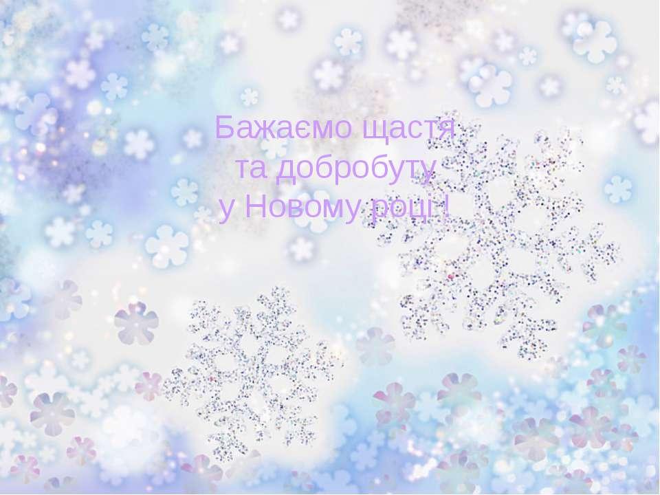 Бажаємо щастя та добробуту у Новому році !