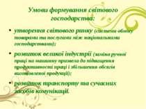 Умови формування світового господарства: утворення світового ринку (системи о...
