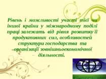 Рівень і можливості участі тієї чи іншої країни у міжнародному поділі праці з...