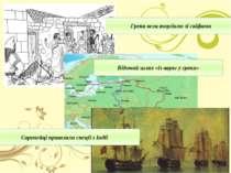 Греки вели торгівлю зі скіфами Відомий шлях «із варяг у греки» Європейці прив...
