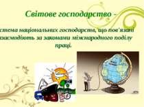 Світове господарство - система національних господарств, що пов'язані і взаєм...