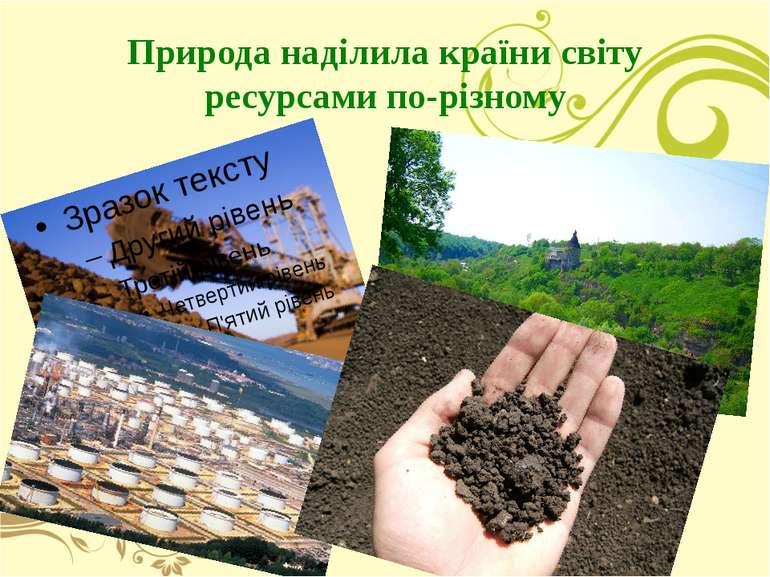 Природа наділила країни світу ресурсами по-різному