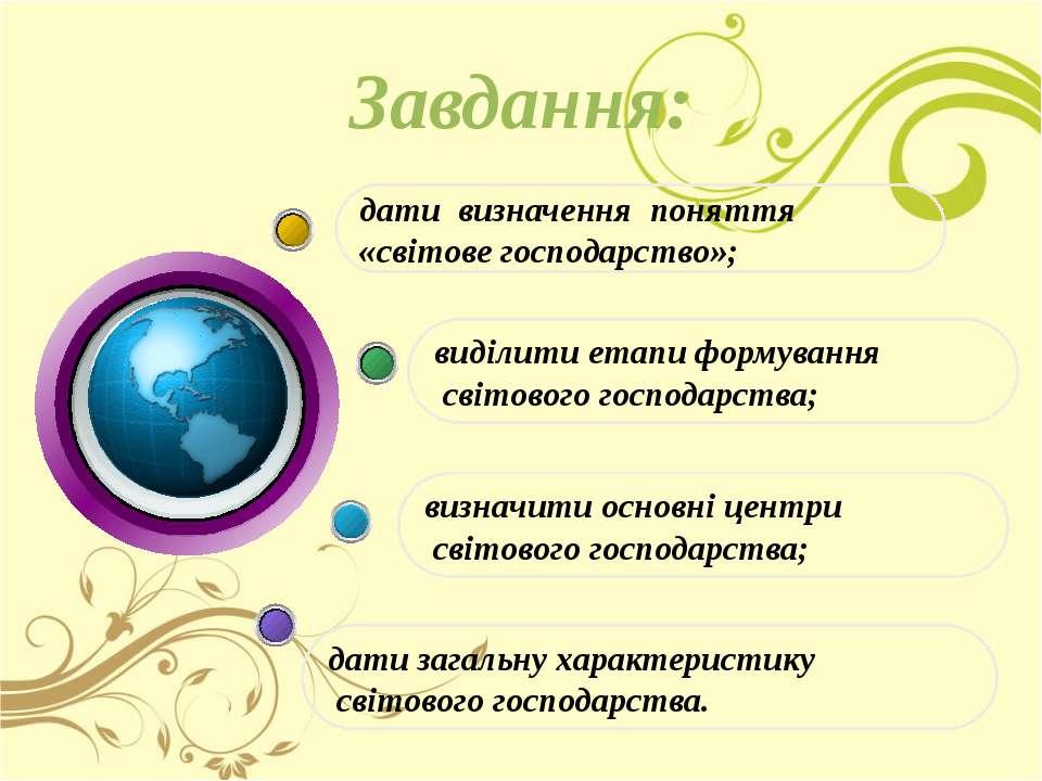 Завдання: дати визначення поняття «світове господарство»; виділити етапи форм...