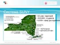 Система SUNY 64 унів. територій 410,000+ студентів 6,600+ сфер дослідження НД...