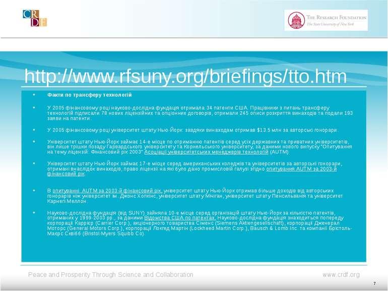 http://www.rfsuny.org/briefings/tto.htm Факти по трансферу технологій У 2005 ...