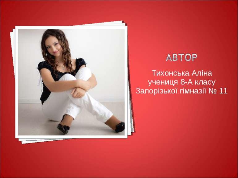Тихонська Аліна учениця 8-А класу Запорізької гімназії № 11