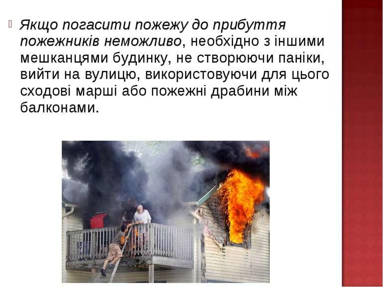 Якщо погасити пожежу до прибуття пожежників неможливо, необхідно з іншими меш...