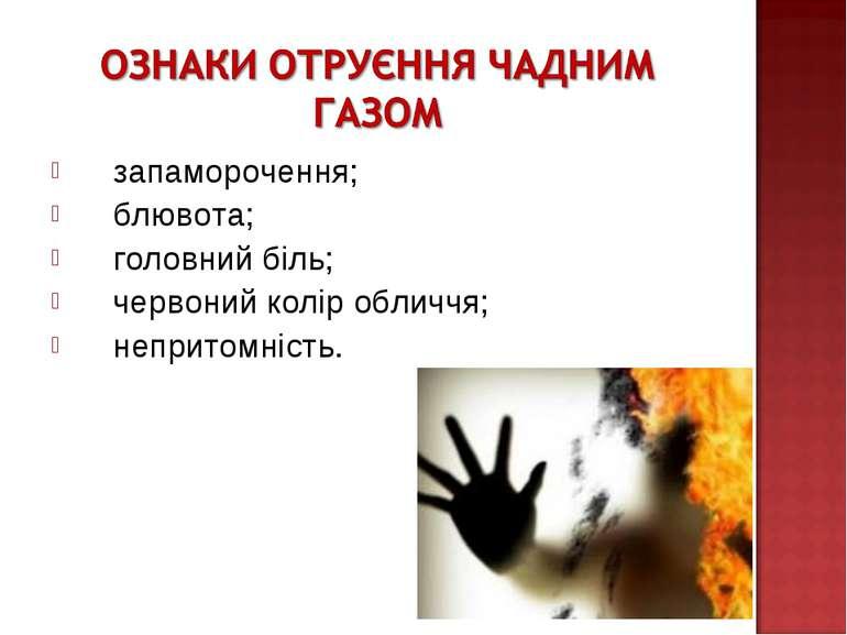 запаморочення; блювота; головний біль; червоний колір обличчя; непритомність.