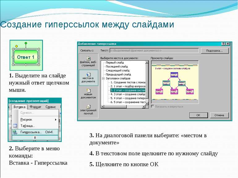 Создание гиперссылок между слайдами 1. Выделите на слайде нужный ответ щелчко...