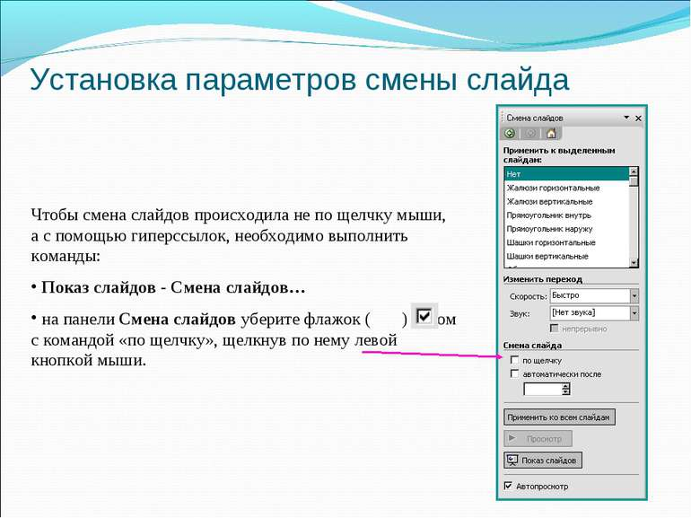 Установка параметров смены слайда Чтобы смена слайдов происходила не по щелчк...