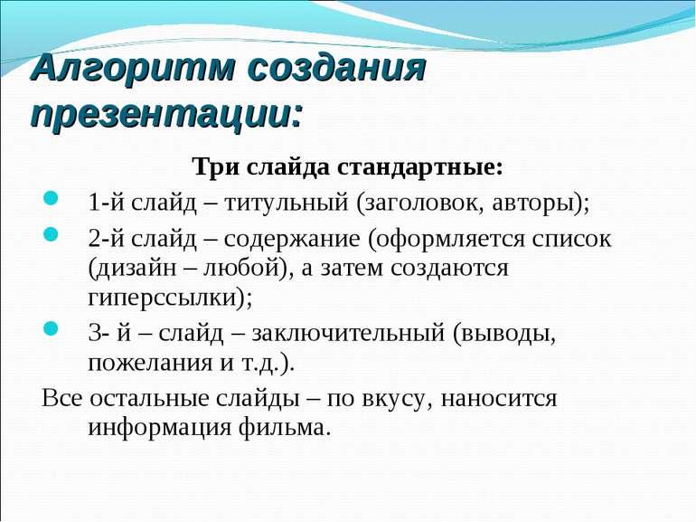 Алгоритм создания презентации: Три слайда стандартные: 1-й слайд – титульный ...