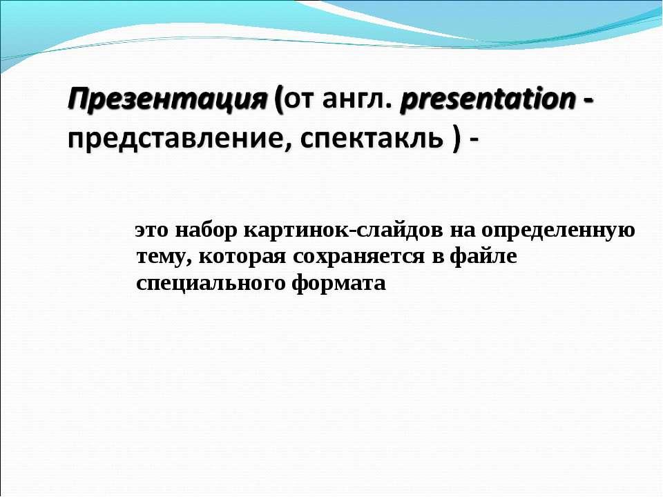 это набор картинок-слайдов на определенную тему, которая сохраняется в файле ...