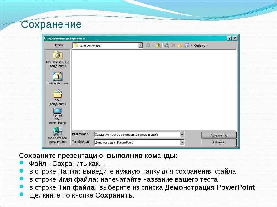 Сохранение Сохраните презентацию, выполнив команды: Файл - Сохранить как… в с...