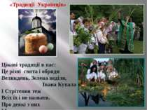 «Традиції Українців» Цікаві традиції в нас: Це різні свята і обряди Великдень...