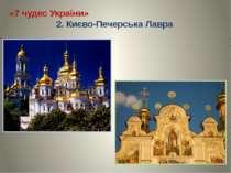 «7 чудес України» 2. Києво-Печерська Лавра