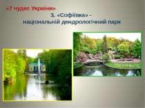 «7 чудес України» 3. «Софіївка» - національній дендрологічний парк