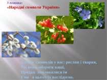 3 зупинка: «Народні символи України» Багато символів у нас: рослин і тварин, ...