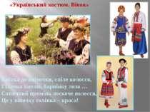 «Український костюм. Вінок» Квітка до квіточки, спіле колосся, Гілочка хмелю,...